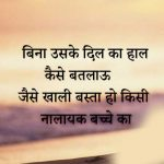 Love Shayari Images In Hindi pictures free hd
