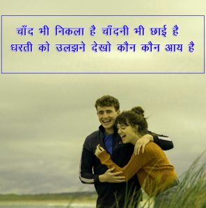 Love Shayari Photo Pics Download