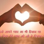 Love Shayari Photo Wallpaper Free Download