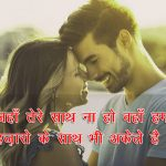 Love Shayari Pics Download