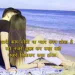 Love Shayari Pics Free Download