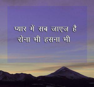 Love Shayari Pics Images Free Download