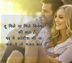 Love Shayari Wallpaper Free Download