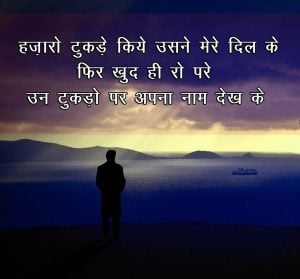 Love Shayari Wallpaper Pics Download