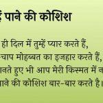 Love Shayari Whatsapp Status Images