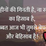 Love Shayari Whatsapp Status Images photo download