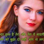 Love Shayari Whatsapp Status Images photo free hd