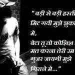 Love Shayari Whatsapp Status Images pics free hd