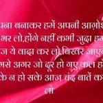 Love Shayari Whatsapp Status Images photo hd