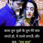 Hindi Love Status Wallpaper Download