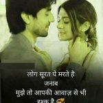 Hindi Love Status Pics Download New