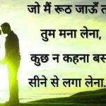 Hindi Love Status Wallpaper Free