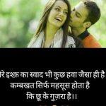 New Hindi Love Status Pics Images Download