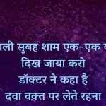 Hindi Love Status Pics New