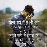 Hindi Love Status Wallpaper Pics Download