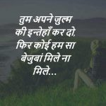Hindi Love Status Photo For Facebook
