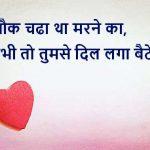 Hindi Love Status Pics Free New Download