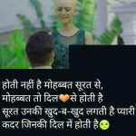 Hindi Love Status Pics New Download