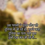 Hindi Love Status Wallpaper Latest Download