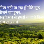 Hindi Love Status Wallpaper Free Download