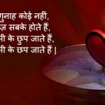 Hindi Love Status Pics Free Download