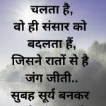Hindi Motivational Quotes Pics Images Free Download