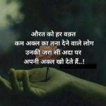 New Best Hindi Motivational Quotes Images Downlaod