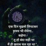 Hindi Motivational Quotes Pics Pictures Download