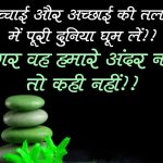 Hindi Motivational Quotes Pics Images Download