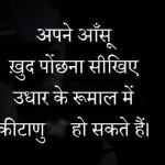 New Best Hindi Motivational Quotes Images Download
