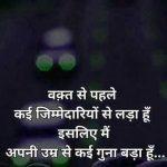 Hindi Motivational Quotes Wallpaper Download