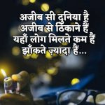 Hindi Motivational Quotes Pics
