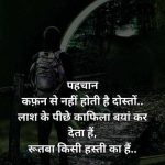Hindi Motivational Quotes Pics Images Download Free