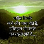 Best Hindi Motivational Quotes Images Download