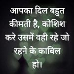 Hindi Motivational Quotes Wallpaper Pic Download
