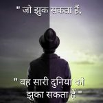 Hindi Motivational Quotes Images Pic Download