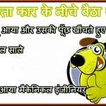 New Funny Quotes Whatsapp DP Photo Pics
