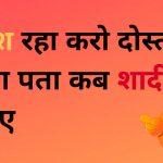 New Hindi Funny Quotes Hd Wallpaper Photo