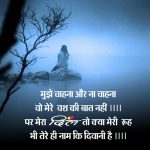 New Hindi Shayari Whatsapp Dp Free Download