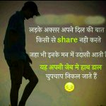 New Hindi Shayari Whatsapp Dp Hd Free Downoad