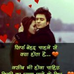 New Hindi Shayari Whatsapp Dp Photo Free