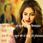 New Hindi Shayari Whatsapp Dp Photo Free Hd