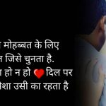 New Hindi Shayari Whatsapp Dp Photo Pics