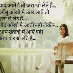 New Latest Hindi Shayari Whatsapp Dp Photo Images