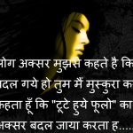 New Sad Hindi Shayari Whatsapp Dp Photo Images
