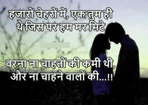 Latest New Sad shayari Image photo free hd