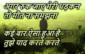 Latest New Sad shayari Image photo download
