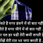 238+ Latest New Sad shayari Image Photo Wallpaper HD Free Download