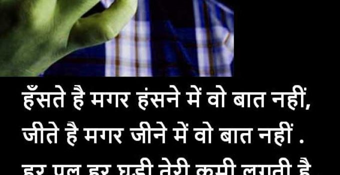 New Sad shayari Images