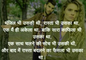 Latest New Sad shayari Image photo free download